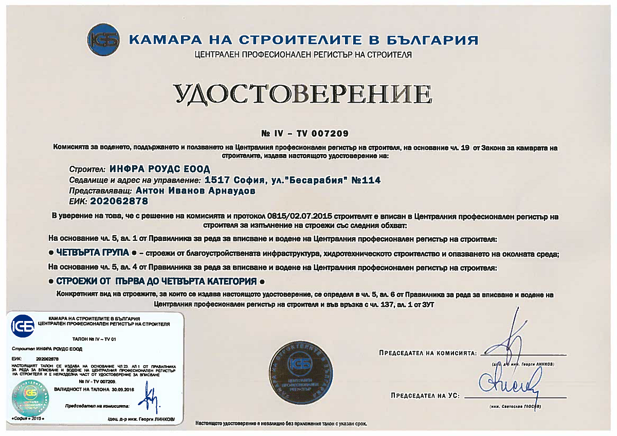Bulgarian Construction Chamber Certificates